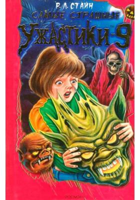 Самые страшные ужастики. Выпуск 9 = The Haunted Mask. A Shocker on Shock Street. The Werewolf of Fever Swamp