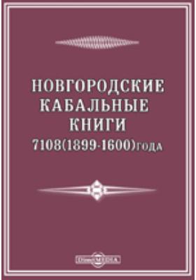 Новгородские кабальные книги 7108 (1599-1600) года