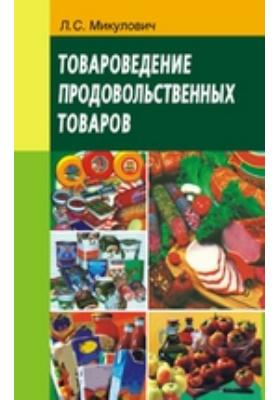 Товароведение продовольственных товаров: учебник