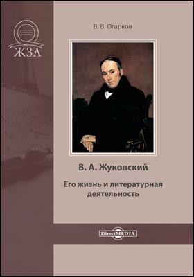 В. А. Жуковский. Его жизнь и литературная деятельность: документально-художественная литература