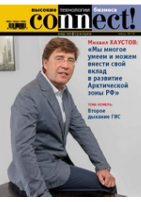 Connect = Connect. The world of information technology : мир информационных технологий: журнал. 2013. № 6(205)