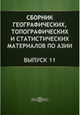 Сборник географических, топографических и статистических материалов по Азии: журнал. 1884. Вып. 11