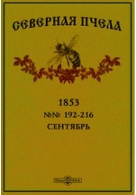Северная пчела: журнал. 1853. №№ 192-216, Сентябрь