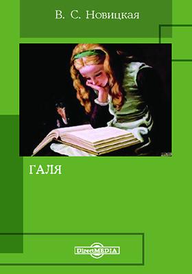 Галя: художественная литература