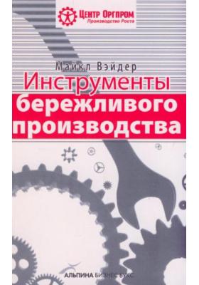 Инструменты бережливого производства = Lean Tools. A Pocket Guide to Implementing Lean Practices : Мини-руководство по внедрению методик бережливого производства. 4-е издание