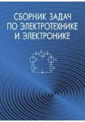 Сборник задач по электротехнике и электронике: учебное пособие