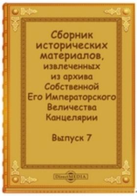 Сборник исторических материалов, извлеченных из архива Собственной Его Императорского Величества Канцелярии. Вып. 7
