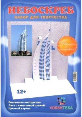 Небоскреб. Архитектурное оригами : Набор для творчества