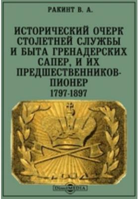Исторический очерк столетней службы и быта гренадерских сапер, и их предшественников-пионер 1797-1897