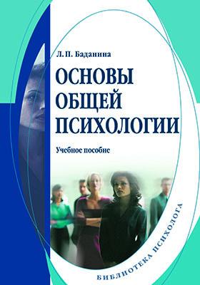 Основы общей психологии: учебное пособие