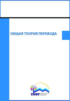 Общая теория перевода: учебное пособие