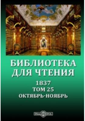 Библиотека для чтения: журнал. 1837. Т. 25, Октябрь-ноябрь