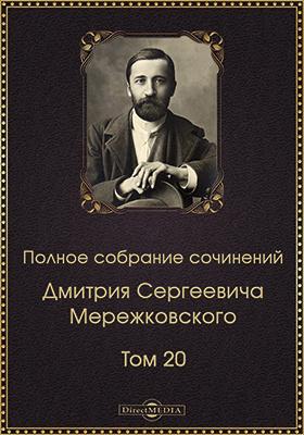 Полное собрание сочинений: художественная литература. Т. 20