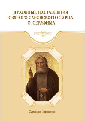 Духовные наставления святого саровского старца о. Серафима