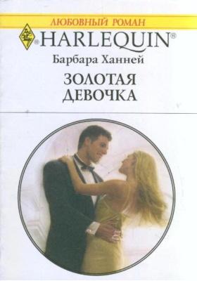 Золотая девочка = Blind Date with the Boss : Роман
