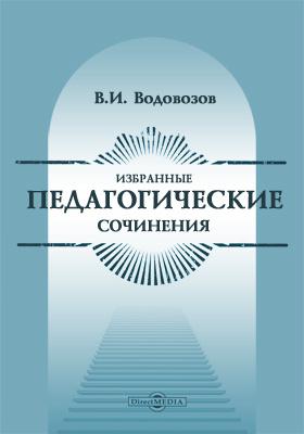 Избранные педагогические сочинения