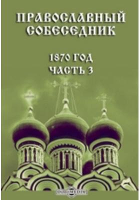 Православный собеседник: журнал. 1870, Ч. 3