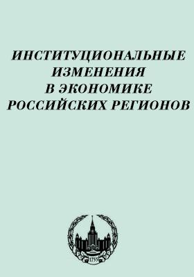 Институциональные изменения в экономике российских регионов: коллективная монография