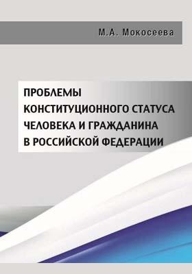 Проблемы конституционного статуса человека и гражданина в Российской Федерации: учебно-методическое пособие