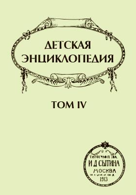 Детская энциклопедия. Т. 4