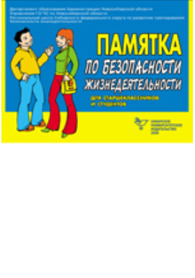 Памятка по безопасности жизнедеятельности для старшеклассников и студентов