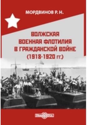 Волжская военная флотилия в гражданской войне (1918-1920 гг.)