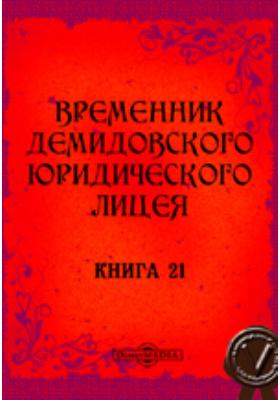 Временник Демидовского юридического лицея: журнал. 1880. Книга 21