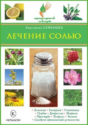 Лечение солью: научно-популярное издание