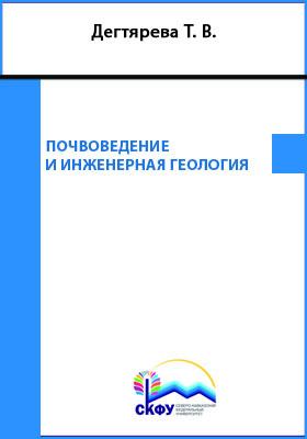 Почвоведение и инженерная геология: учебное пособие