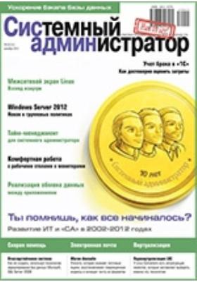 Системный администратор: журнал. 2012. № 12 (121)