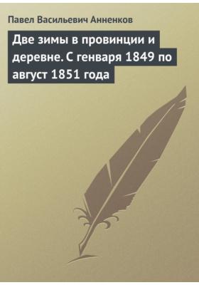 Две зимы в провинции и деревне. С генваря 1849 по август 1851 года