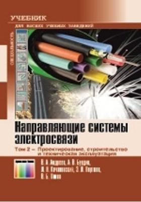 Направляющие системы электросвязи: учебник для вузов. В 2 т. Т. 2. Проектирование, строительство и техническая эксплуатация