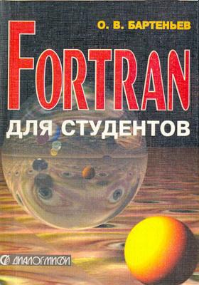 Фортран для студентов: учебное пособие
