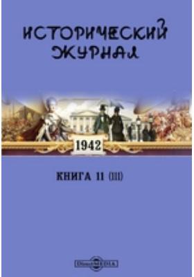 Исторический журнал: газета. Кн. 11 (111). 1942