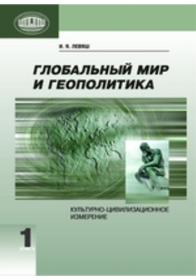 Глобальный мир и геополитика : культурно-цивилизационное измерение: монография : в 2-х кн. Кн. 1