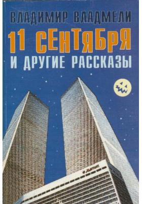 11 сентября и другие рассказы : (Сцены провинциальной жизни русской эмиграции в Америке)