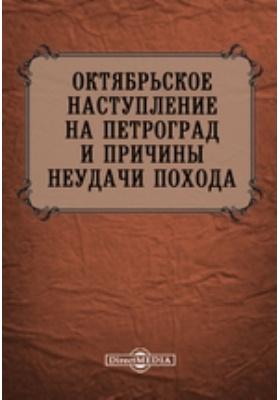 Октябрьское наступление на Петроград и причины неудачи похода