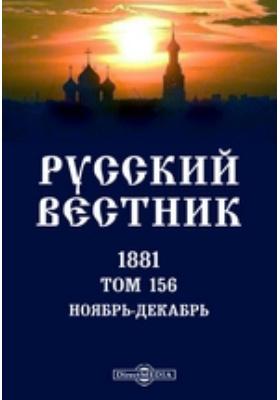 Русский Вестник. Т. 156. Ноябрь-декабрь