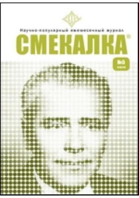 Смекалка: журнал. 2011. № 5