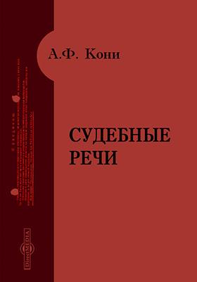 Судебные речи, 1868-1888 : сборник