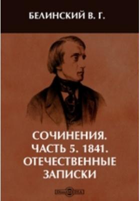 Сочинения, Ч. 5. 1841. Отечественные записки