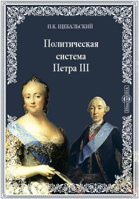 Политическая система Петра III