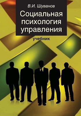 Социальная психология управления: учебник