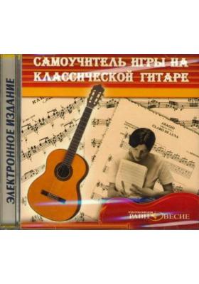 Самоучитель игры на классической гитаре : Электронное издание