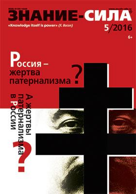 Знание-сила: журнал. 2016. № 5