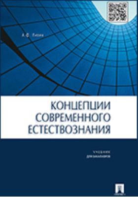 Концепции современного естествознания: учебник для бакалавров
