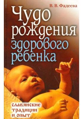 Чудо рождения здорового ребенка : Славянские традиции и опыт