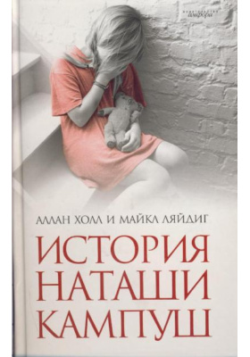 История Наташи Кампуш = Girl in the Cellar. The Natasha Kampusch Story