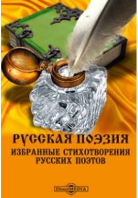 Русская поэзия. Избранные стихотворения русских поэтов: художественная литература
