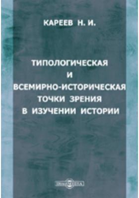 Типологическая и всемирно-историческая точки зрения в изучении истории